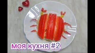 #2 Моя кухня   DIY готовка   салат Краб