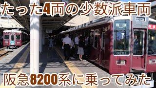 【たった4両の少数派】阪急8200系に乗ってみた