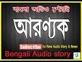 Sunday Suspense Aranyak Harinarayan Chattopadhyay YouTube