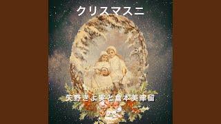 Provided to YouTube by TuneCore Japan クリスマスニ · MITSURU KURAMOTO · Kiyomi Yano クリスマスニ ℗ 2017 ninpop Released on: 2017-12-15 Lyricist: ...