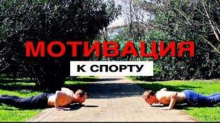 Мотивация к спорту. Тренируйся всегда и везде!