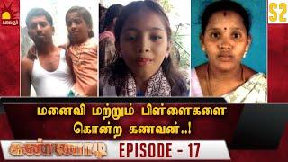 மனைவி மற்றும் பிள்ளைகளை கொன்ற கணவன்..! S2 Epi 17 | Kannadi | Kalaignar Tv