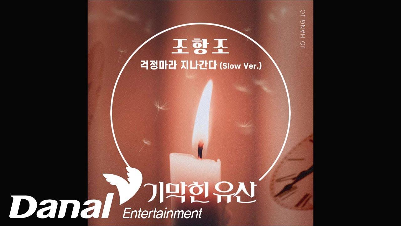 조항조 - 걱정마라 지나간다 (Slow Ver.)ㅣ기막힌 유산 OST Part.16