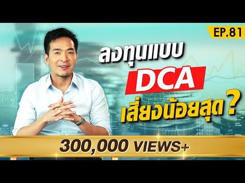 การลงทุนแบบไหน ที่เสี่ยงน้อยที่สุด DCA คืออะไร