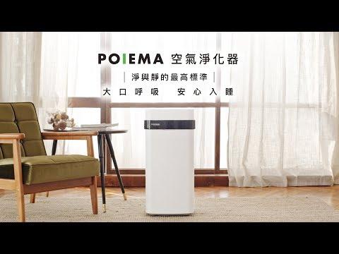 POIEMA 空氣淨化器 - 大口呼吸,安心休息