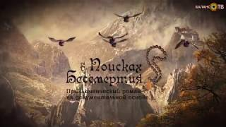 """В поисках бессмертия"" Книга Рузова В.О."