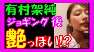 有村架純さん(23) インスタ投稿 【まるで行為中!? と話題に!?】 艶...