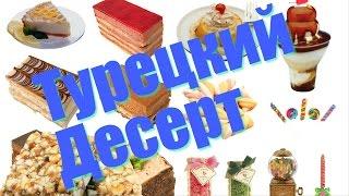 рецепт Турецкий десерт из манки