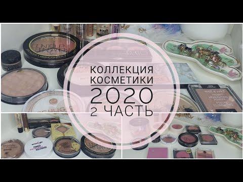КОЛЛЕКЦИЯ КОСМЕТИКИ 2020:СКУЛЬПТОРЫ,БРОНЗЕРЫ,РУМЯНА,ХАЙЛАЙТЕРЫ.Подробный разбор, свотчи и сравнение.
