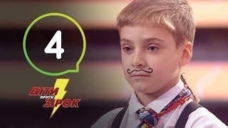Дети против звезд – Сезон 1. Выпуск 4 – 16.10.2019