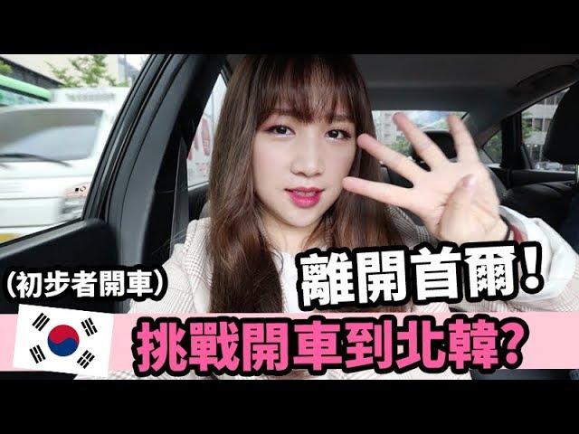 [韓國Vlog] 挑戰開車離開首爾! 我在第4次韓國開車的小記錄 | Mira 咪拉