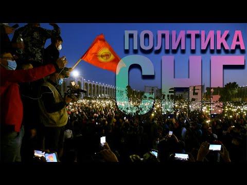 Протесты и митинги в Кыргызстане