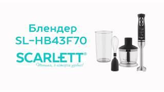 Блендер Scarlett SL-HB43F70