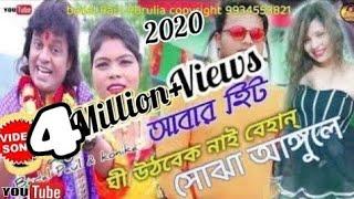 ঘী উঠবেক নাই বেহান্ || SOJHA AANGULE || গরম হৈলে বৈহে যাবেক্ ||BADAL PAUL & KONIKA NEW SONG 2020 ||