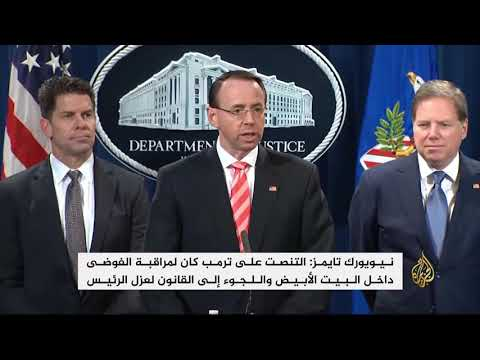 بعد تسريب دعا لعزله.. ترامب يصف وزارة العدل -بالعفن-  - نشر قبل 6 ساعة