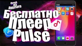 Плеер для музыки Pulse 2018  ⏯🔈