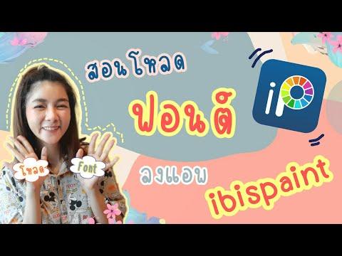 สอนโหลดฟอนต์น่ารักๆลงแอพ ibispaint | Yim Yothika