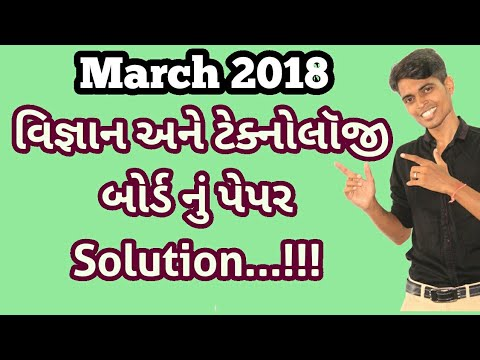Board Exam Paper Solution | March 2018 Science & Technology | Std 10 Gujarati Medium