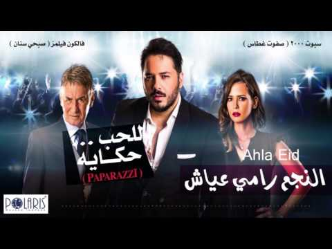 Ramy Ayach - Ahla Eid (Paparazzi Movie) |...