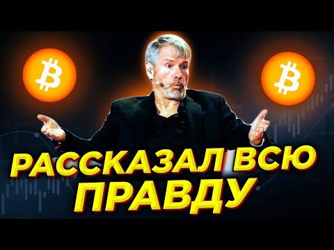 ВЫ ГАРАНТИРОВАННО ЗАРАБОТАЕТЕ НА БИТКОИНЕ, ЕСЛИ СДЕЛАЕТЕ ЭТО! Биткоин и криптовалюта - вся правда.