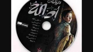 اصالة نصري & حسين الجسمي انا الفرس 2010 مع الكلمات