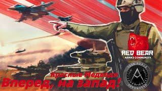 ArmA 3 [RED BEAR TvT GAMES] - Вперед, на запад!