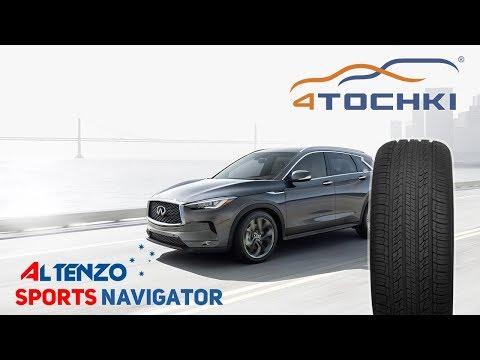 Летние шины Altenzo Sports Navigator
