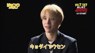 「NCT 127 おしえてJAPAN!」JUNGWOO TEASER TRAILER