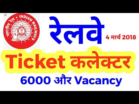 Railways Tciket Collector 6000 Vacancy -2018//Railways vacancy 2018/clerk/TC/railways latest vacancy