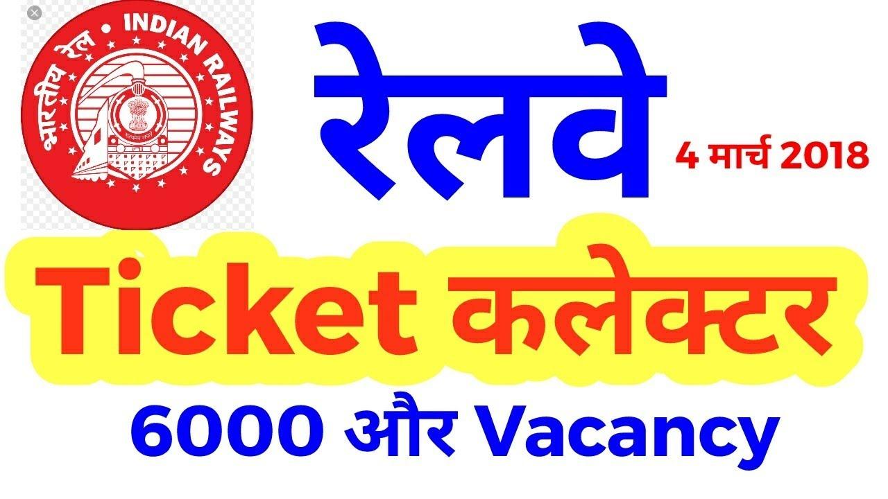 Railways Tciket Collector 6000 Vacancy -2018//Railways vacancy 2018 ...