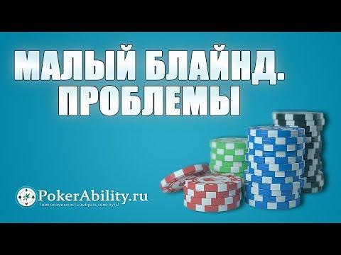 Покер обучение | Малый блайнд. Проблемы