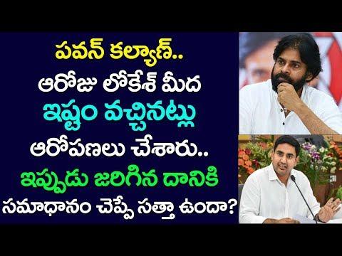 Mr Pawan Kalyan, Can You Give the Answer on Nara Lokesh Now
