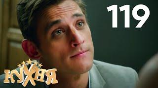 Кухня | Сезон 6 | Серия 119