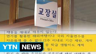"""""""김 선생, 나 좀 태워줘""""...갑질 당하는 교사들 / YTN"""