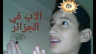 Dz anis /الاب في الجزائر