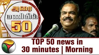 TOP 50 news in 30 minutes | Morning | 29/05/2017 | Puthiya Thalaimurai TV