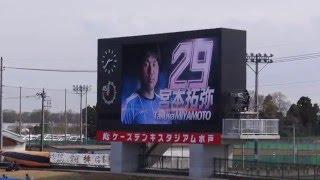 2016/4/9 水戸vs愛媛 今日のスタジアムDJは寺田さんではなく森泉さんで...