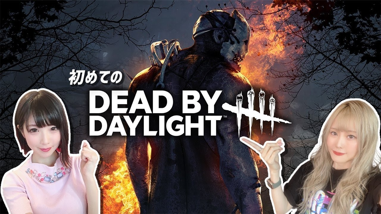 【Y'sコラボ】初めての〈 Dead by Daylight 〉【yuki,ゆんみ】