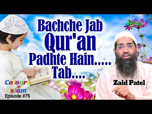 Bachche Jab Quran Padhte Hain..... Tab.... - Colours Of Islam Ep 75 By Zaid Patel iPlus TV