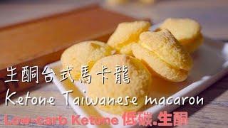 easy ketone Taiwanese macaron 生酮馬卡龍 零失敗簡單做家用烤箱《低碳生酮甜點 Low carb Ketone Dessert》