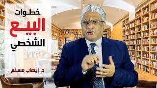 مهارات البيع الشخصي: خطوات عملية البيع الشخصي - د. إيهاب مسلم