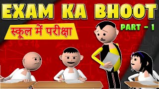EXAM KA BHOOT -1 (स्कूल में परीक्षा) | MSG TOONS Comedy Funny Video Vine | School Classroom Comedy