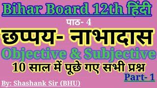 नाभादास- छप्पय 12th Hindi Objective/Subjective| Nabhadas- chhapay vyakhya objective subjective