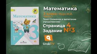 Страница 4 Задание 3 – Математика 3 класс (Моро) Часть 1(Другие решения смотри тут: http://onlinegdz.net/reshebnik-matematika-3-klass-moro-m-i-volkova-s-i-stepanova-s-v-2/ Пройти тесты по учебнику и посмо..., 2015-08-12T11:11:41.000Z)