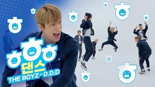 안무영상 찍으러 왔다가 멘탈 탈탈 털리고 간 더보이즈! | D.D.D | Dance THE BOYZ Ep.2