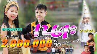 เนาะ-บอม ลูกพระธาตุ(Cover Byน้องแมทธิว พชร)สนุกฮาฮา