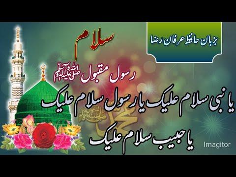 New  Kalaam  Hafiz  Irfan Raza