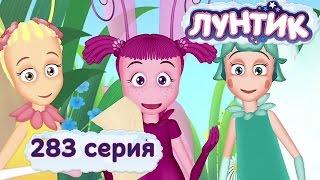 Лунтик и его друзья - 283 серия. Своими словами