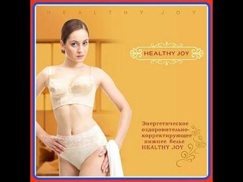 87add26141bfd Энергетическое оздоровительно-корректирующее белье Healthy Joy + подарок, цена  дешевле в 10 раз. - Женское белье в Луганске на RIA.com