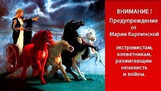 Предупреждение Марии Карпинской экстремистам, клеветникам, разжигающим ненависть и  войны.